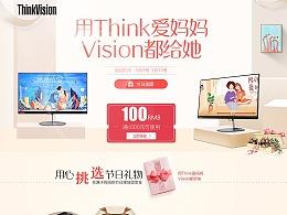 ThinkVision显示器母亲节页面  活动页 数码3C产品首页