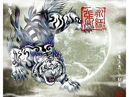 西游记人物谱--四灵 -西方白虎