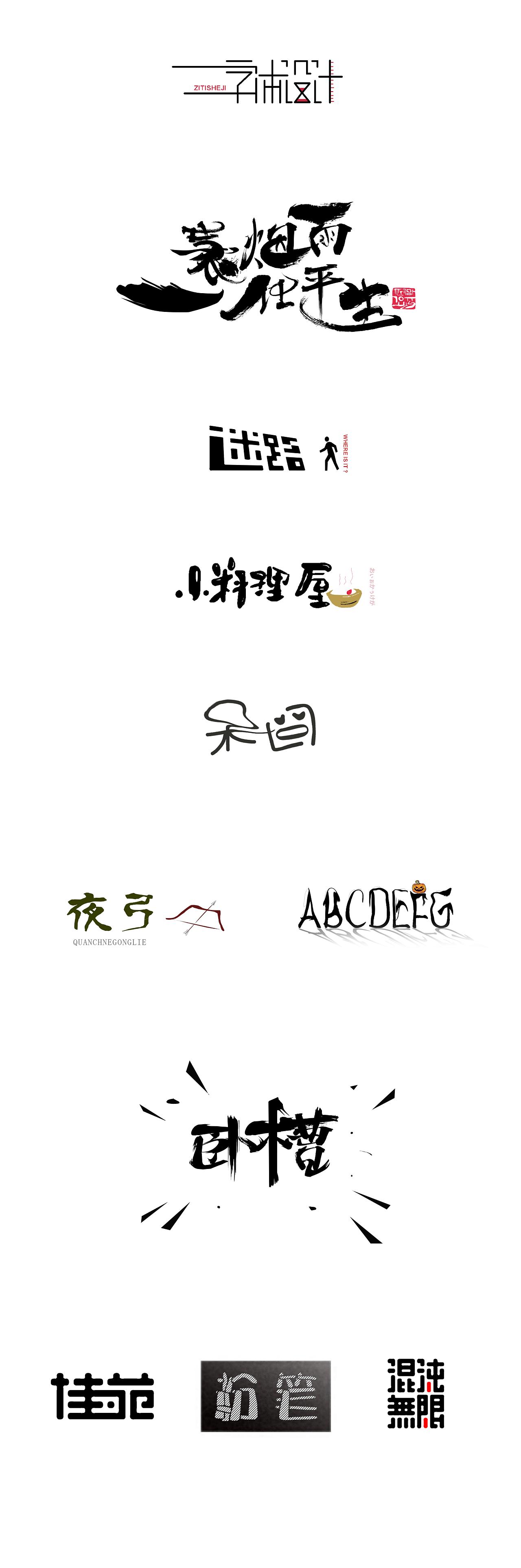 字体设计,艺术字,logo设计|平面|字体/字形|qiuyiding图片