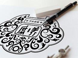 【庶养·传家平安锁包装标贴图案设计】