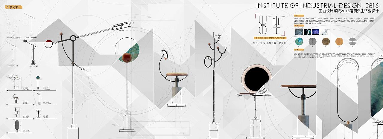 出尘混凝土家具系列-毕业设计制作工业 家具科林美式怎么样历程顿图片