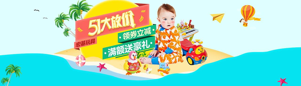 玩具海报图