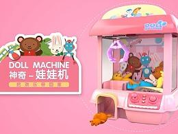 神奇娃娃机 — 3D动画宣传片