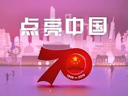 创意纸模微视频:点亮中国
