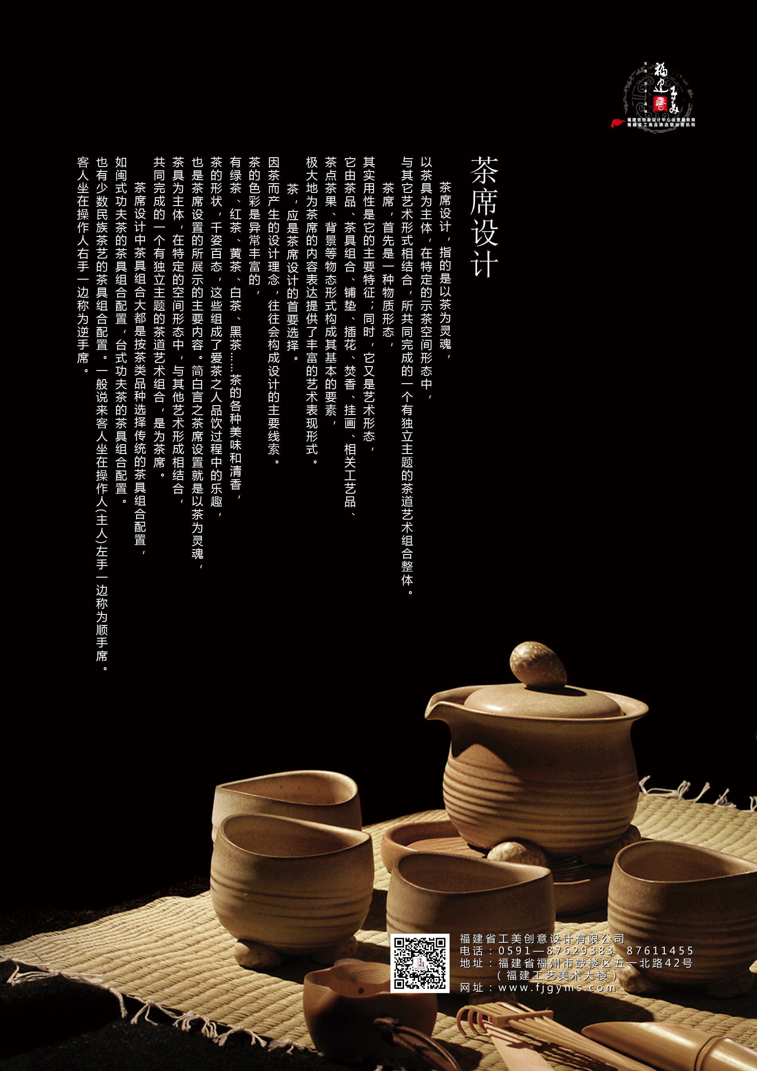 茶席设计大赛征集宣传图片