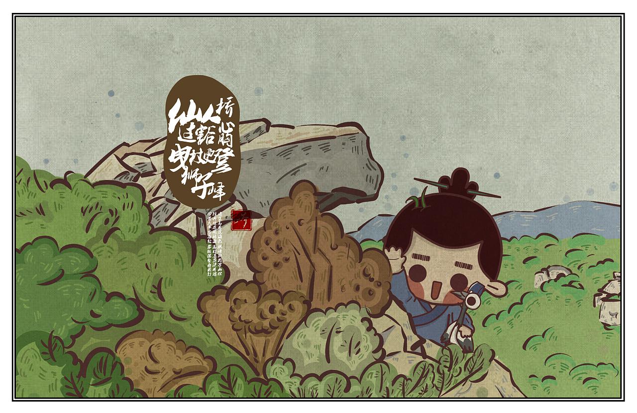 崂山小道士吉祥物图片