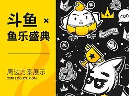 2017斗鱼直播-鱼乐盛典周边方案展示