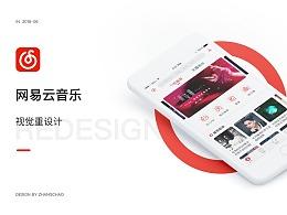 网易云音乐redesign