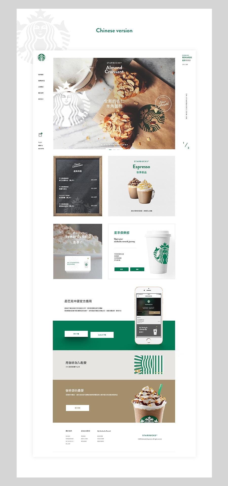 查看《Starbucks some redesign》原图,原图尺寸:1400x2981