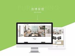 家居网站设计