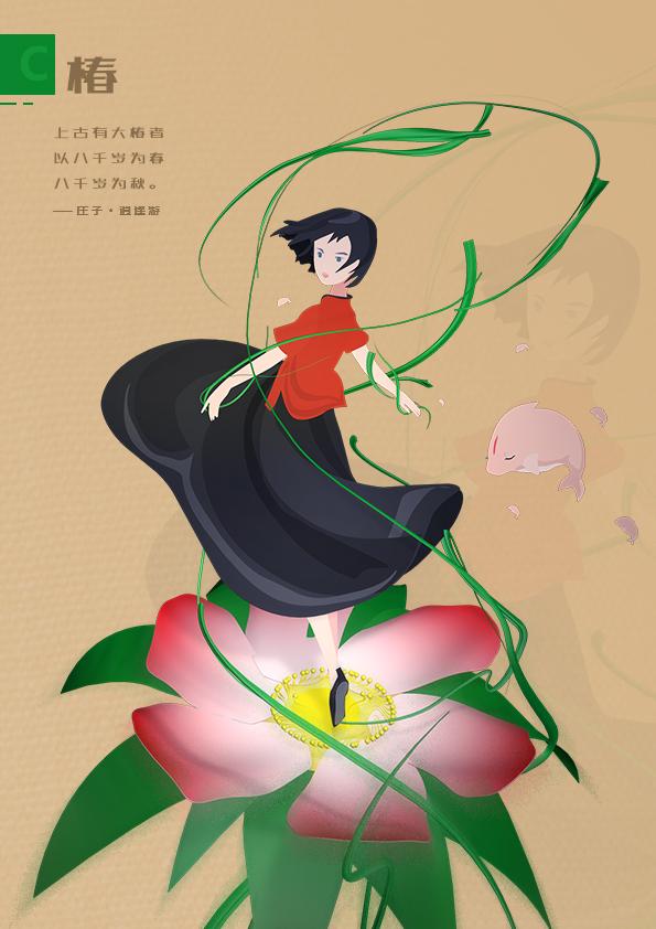 大鱼海棠C4D练习|其他三维|三维|亏木Yang-原小漫画莉肉肉萝图片