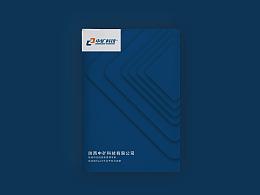 能源类企业书籍画册设计