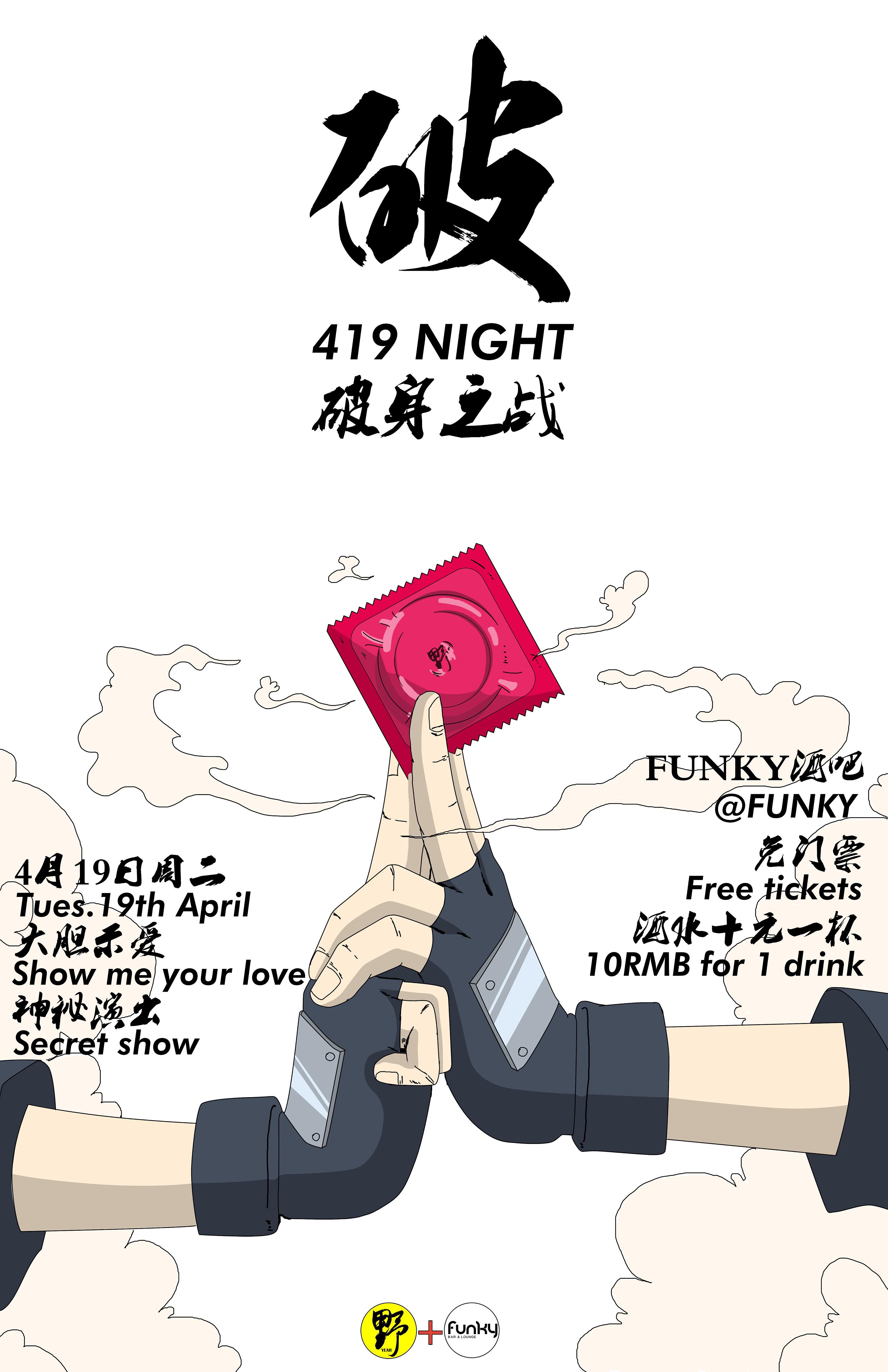 逼情色家园_野派对酒吧party人物情色趣味独立摇滚电子插画海报