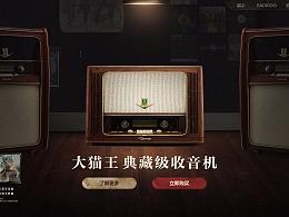 猫王收音机官网