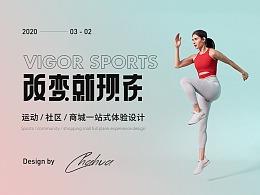 Vigor 运动体验/视觉设计