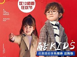 盆友圈宣传海报