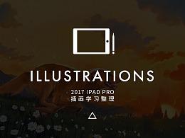 2017 iPad插画学习整理