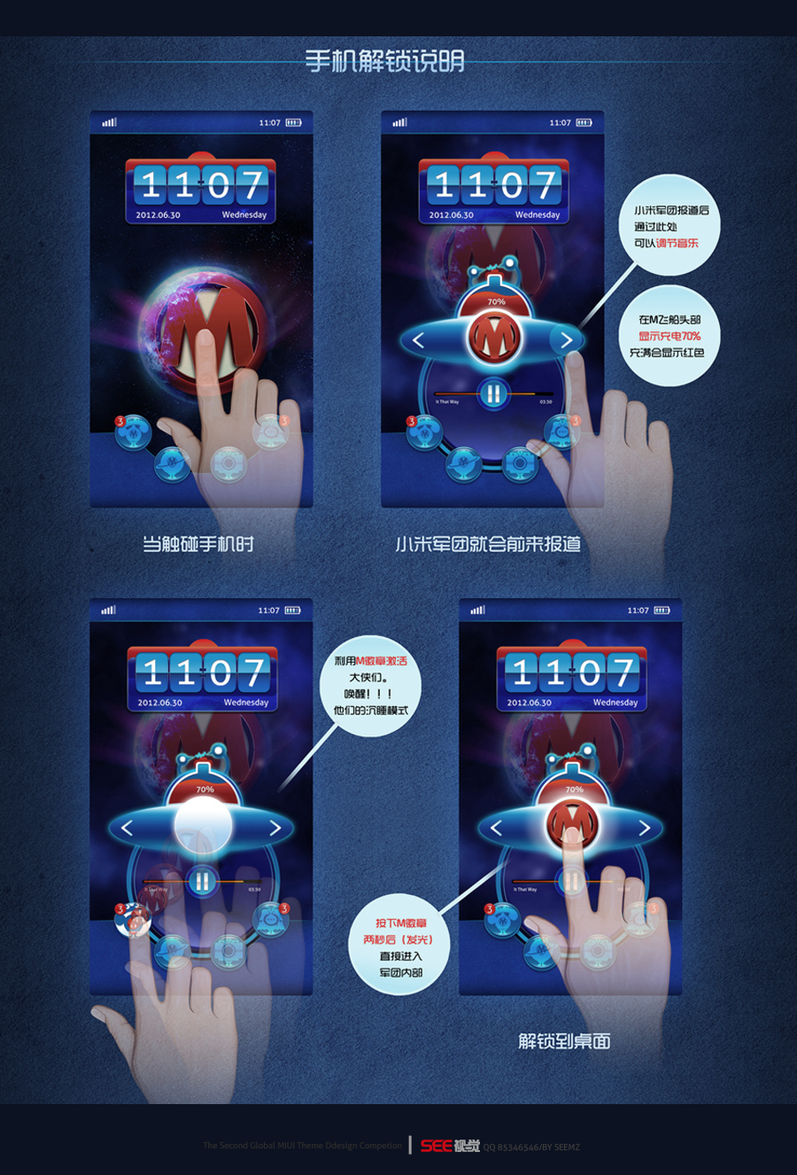 查看《SUPERMI小米侠守卫军团副本》原图,原图尺寸:900x1326