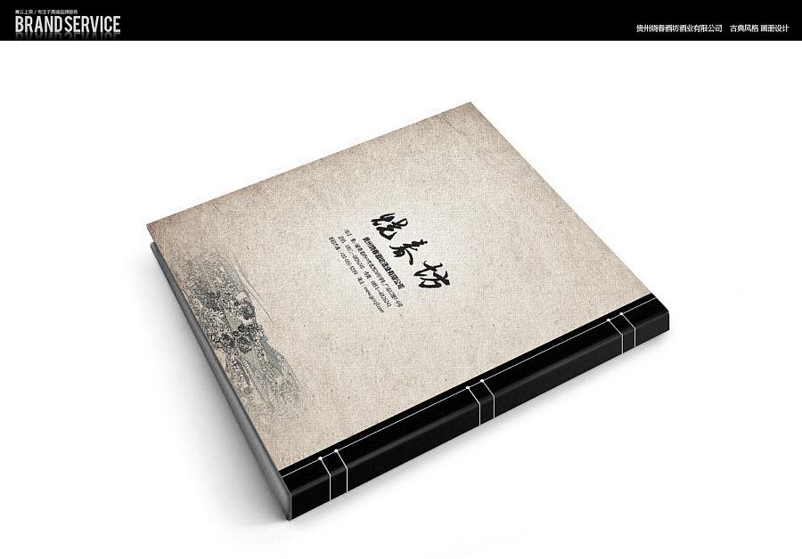 烧春坊画册|平面|书装/画册|DesignerYW         - 原创作品 - 站酷 (ZCOOL)