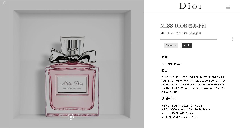 迪奥手绘图 香水