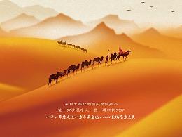 巴丹吉林沙漠PPT设计