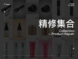 产品精修-化妆品精修、日用品精修