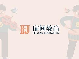 扉间音乐教育 | 品牌设计