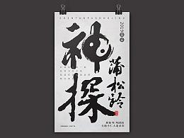 电影字体海报设计《神探蒲松龄》...
