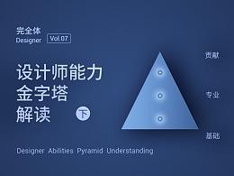 【完全体·07】(下)设计师能力金字塔解读,以及未来
