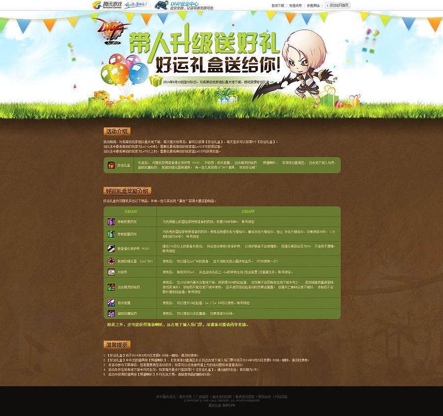 dnf活动页面|游戏/娱乐|网页|l_1991 - 原创设计作品图片