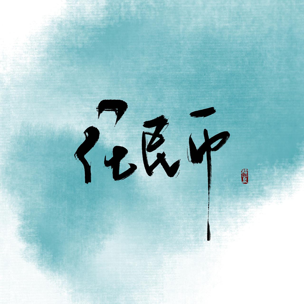 旧作古风v旧作(平面)富安娜字体设计师经常加班图片