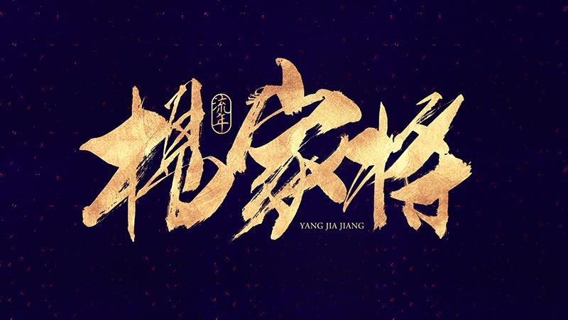 流年·书法字体『宁静』柒