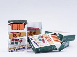 书籍装帧《这本书能让你戒烟》