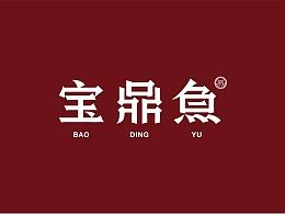 宝鼎鱼 logo设计