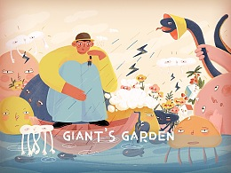 巨人的花园