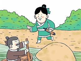 #小矛毁童年#刻舟求剑的故事2!