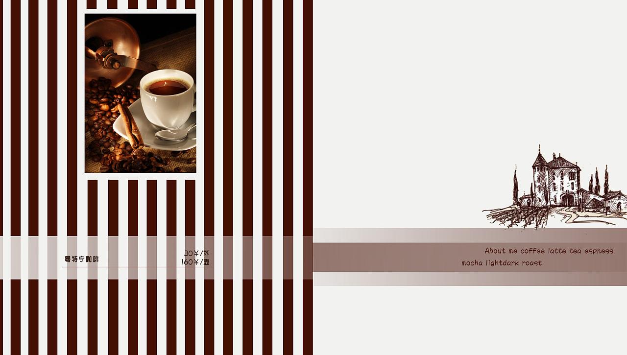 型录排版_咖啡型录排版设计 平面 书装/画册 STEEL苹果 - 原创作品 - 站酷 (ZCOOL)