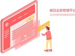 2.5D 插画练习   产品介绍
