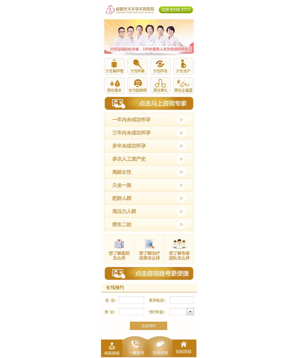 同步手机网站 网页 企业官网 xuan520qing - 原创作品