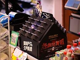 炫迈口香糖POP