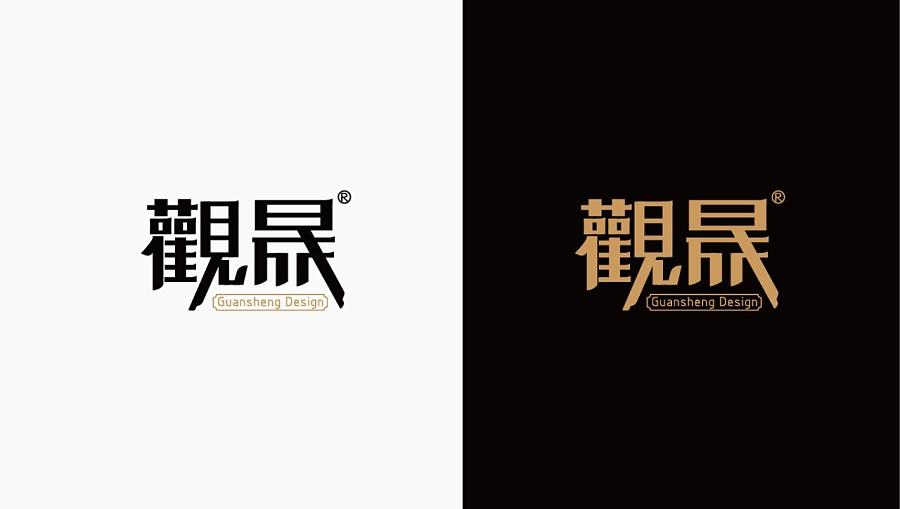 查看《某建筑行业字体logo设计提案,2个字体N种做法》原图,原图尺寸:1280x724