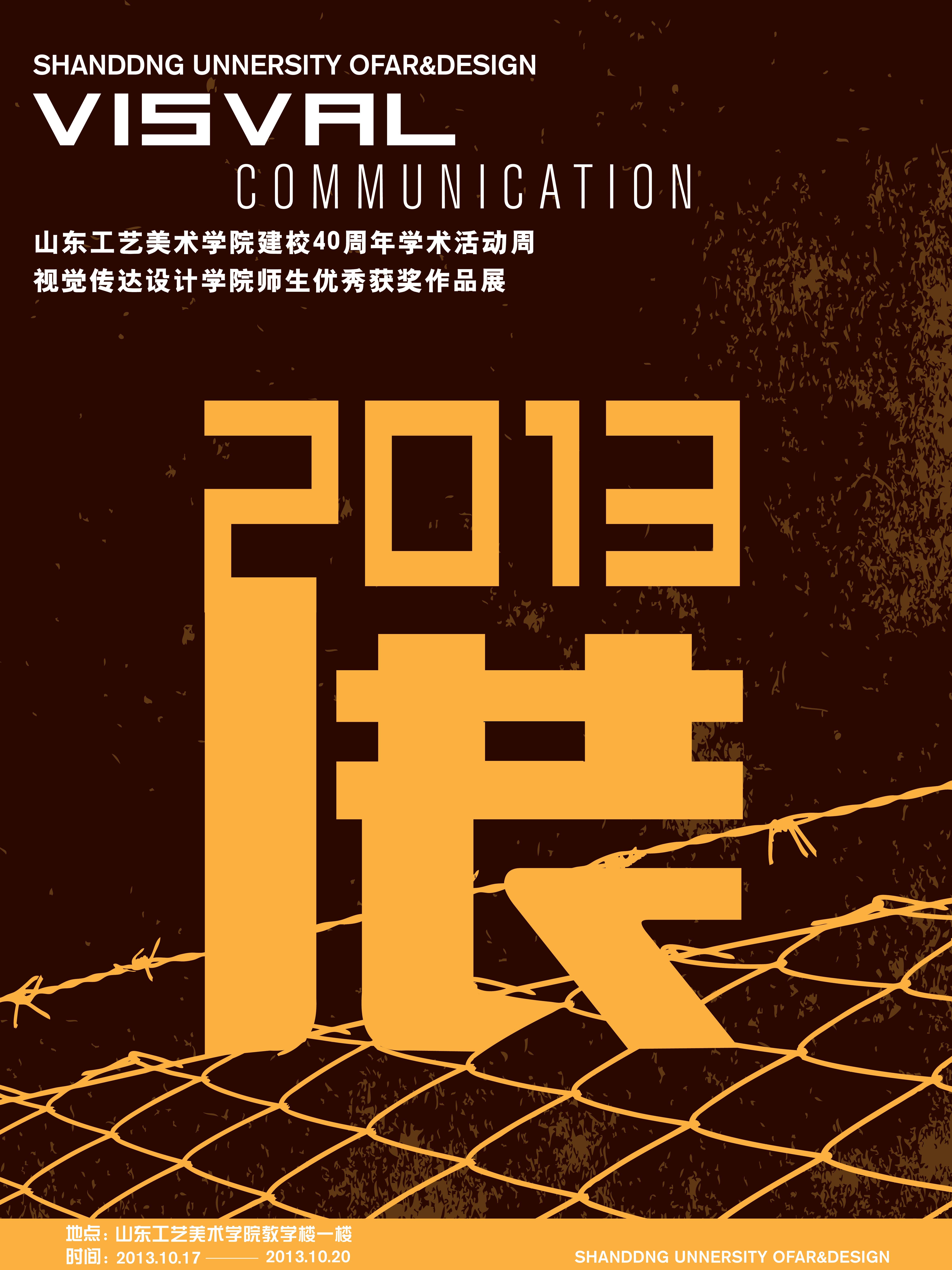 2013山工艺创意海报图片
