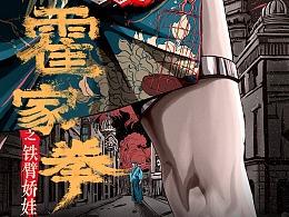 电影《霍家拳之铁臂娇娃》海报设计
