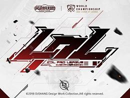 2018英雄联盟全球总决赛LPL赛区创意设计—登峰造极境