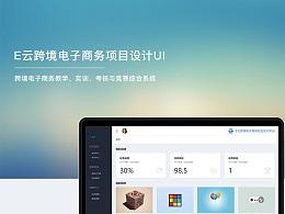 E云跨境电子商务项目设计UI