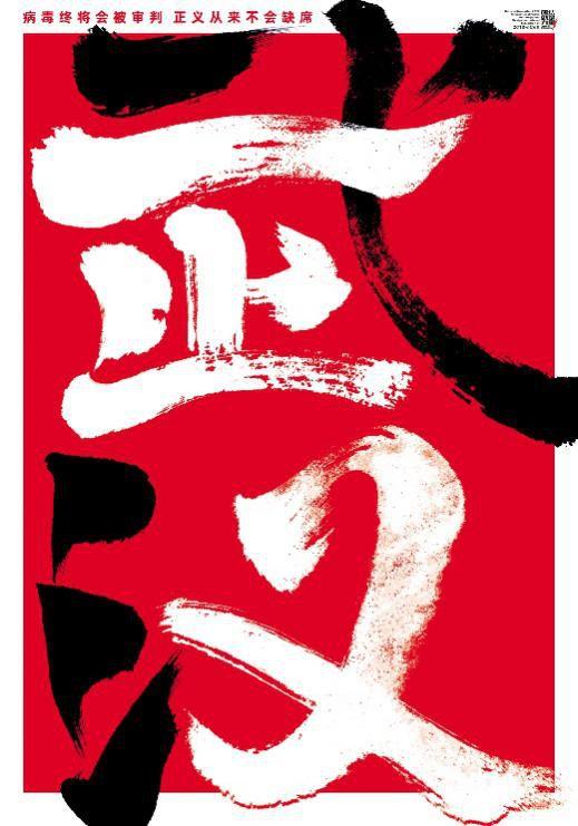 """团结就是力量——2020抗击""""新型冠状病毒""""国际公益海报设计邀请展纪实合集一插图(110)"""