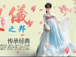 古装长裙banner