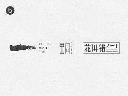 静夜思 | LOGO字体设计,八月中