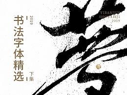 2019书法字体精选 | 下集
