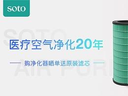 Soto - 790-430-滤芯